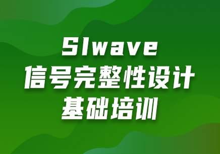 上海SIwave基础培训