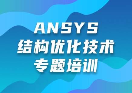 上海ANSYS结构优化技术专题培训