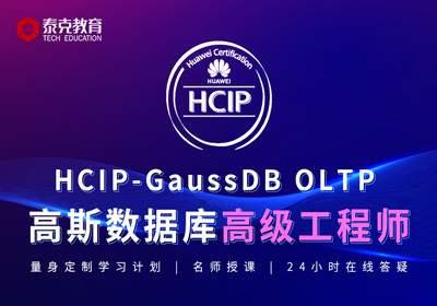 HCIP-GaussDB-OLTP认培训
