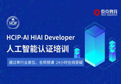 人工智能HCIP-AIHIAIDeveloper认培训