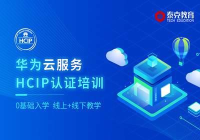 云服务HCIP-CloudServiceSolutionsArchitect认培训