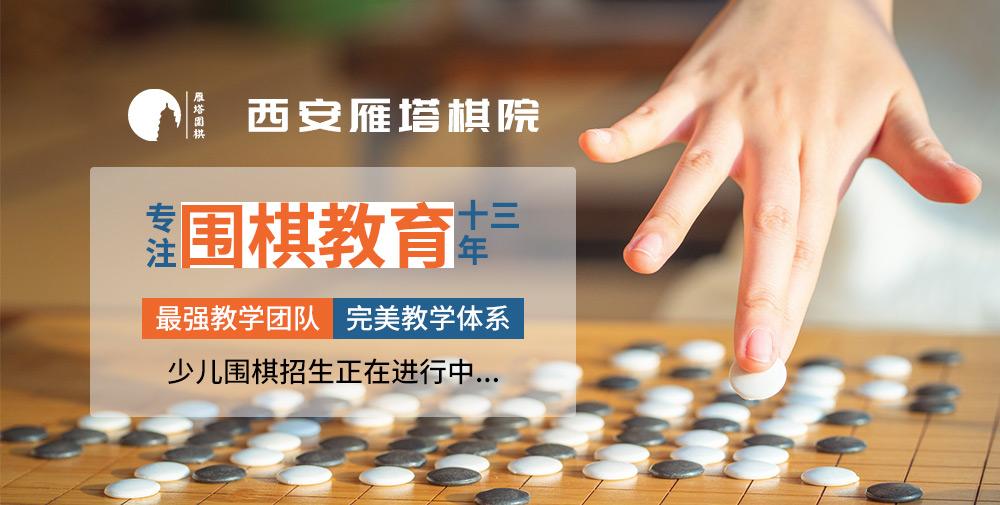 西安围棋协会雁塔区围棋培训中心