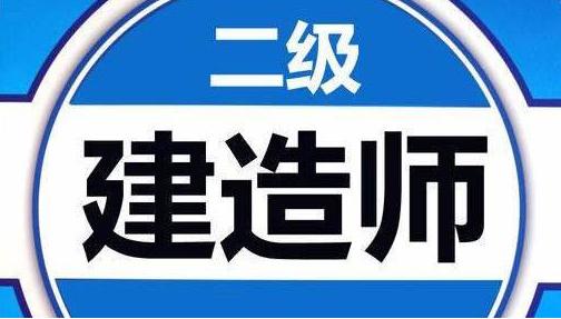 2021年云南省二级建造师考试培训-优路教育