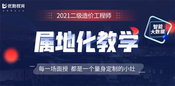 2021年云南省二级造价工程师考前培训-优路教育