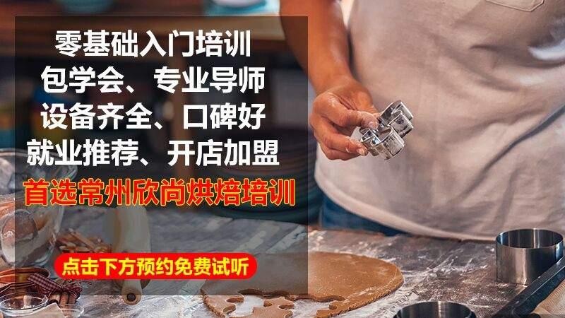 徐州有哪些面包西点培训学院