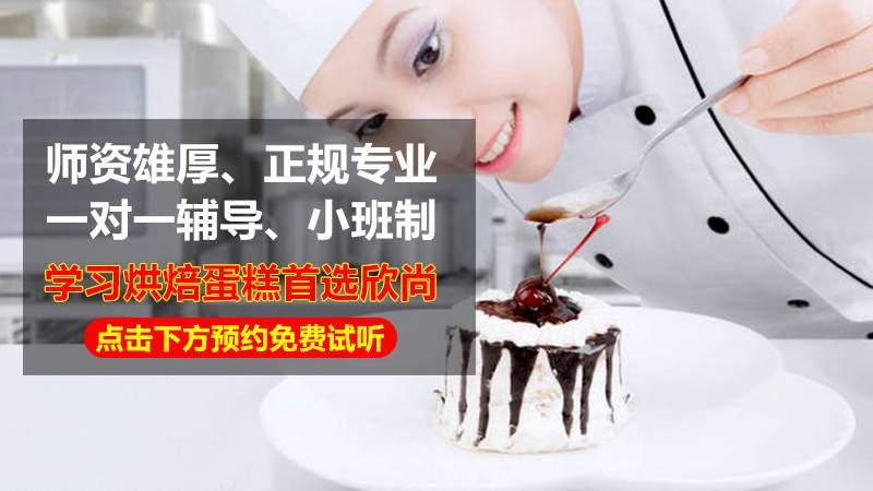 句容专业的生日蛋糕培训班