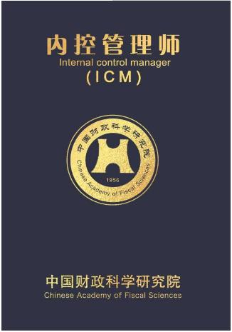 财务经理人培训课程之财务职业资质评价(含中级)
