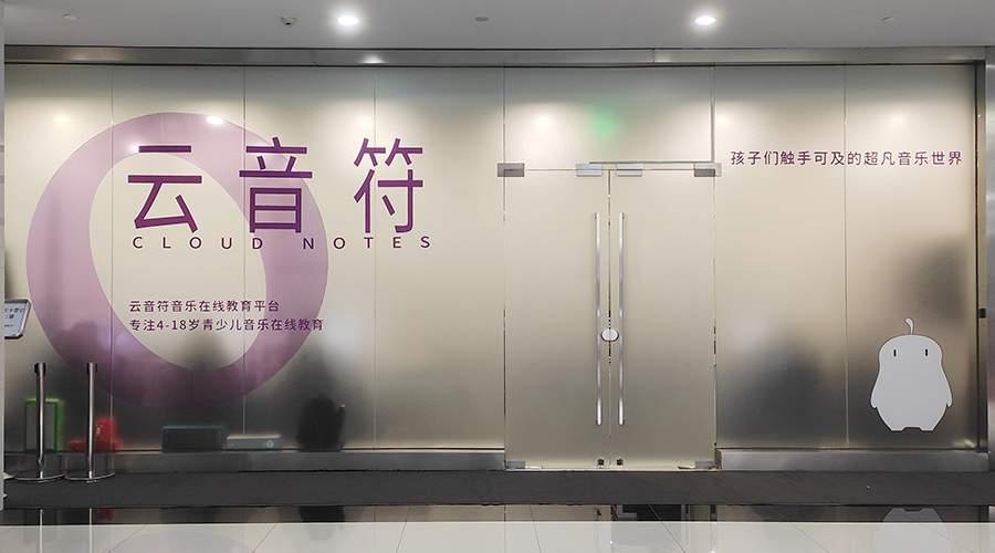 上海云音符