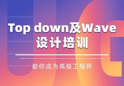 北京Topdown及Wave设计培训