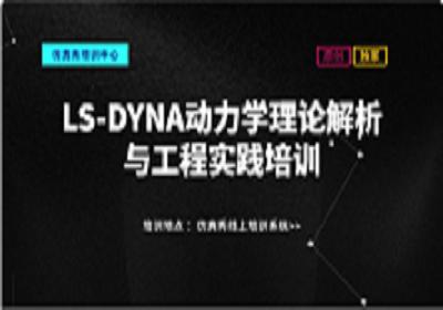 上海LS-DYNA动力学理论解析与工程实践培训