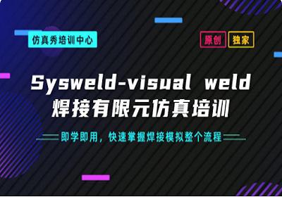 Sysweld-visualweld焊接有限元仿.真培训