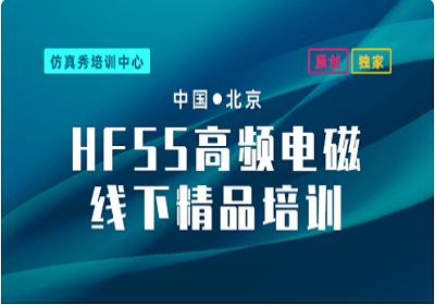 北京HFSS高频电磁线下精品培训