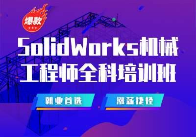 上海solidworks机械工程师全科培训班