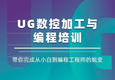 UG数控加工与编程培训