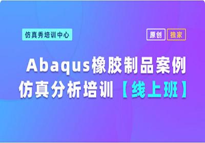 Abaqus橡胶制品案例分析培训(线上班)