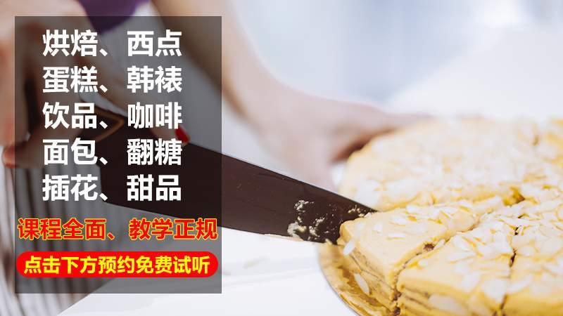 苏州学西点蛋糕培训教育