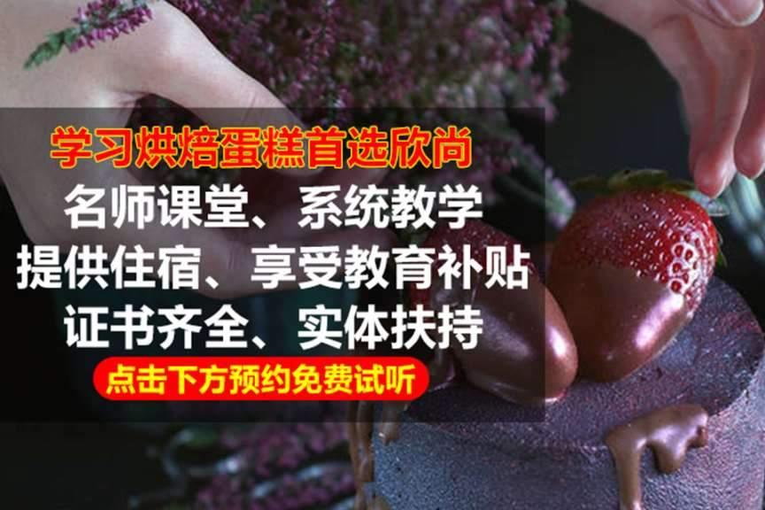 徐州专业的西点烘焙培训教育