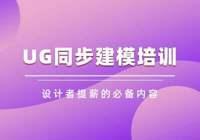北京UG同步建模培训