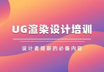 北京UG渲染设计培训