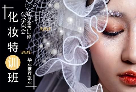 重庆化妆师特训班