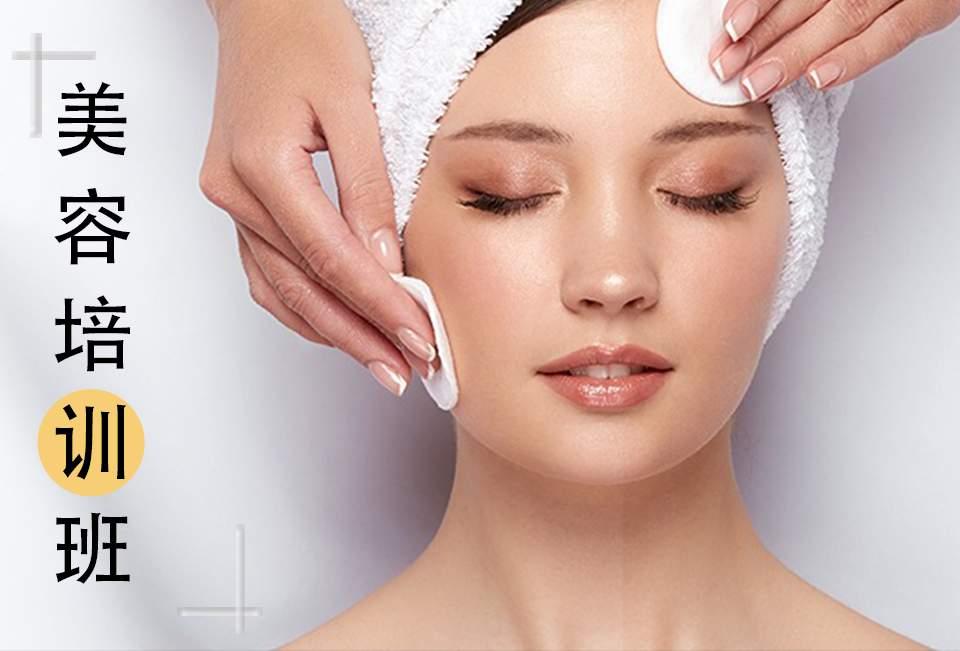 重庆美容师培训