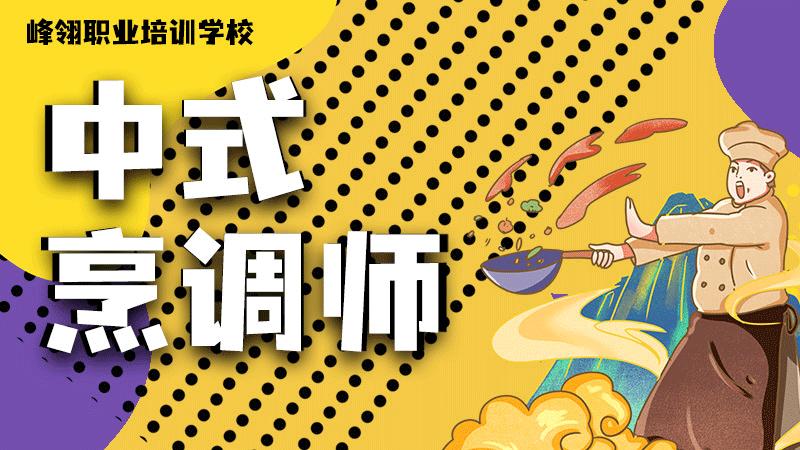 重庆中式烹饪培训课程