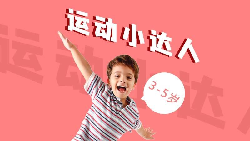幼儿运动感统课(3-6岁)