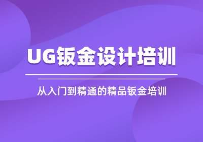 上海UG钣金设计培训