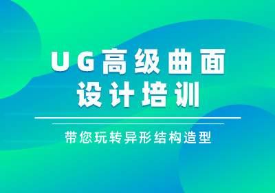 UG高级曲面设计培训