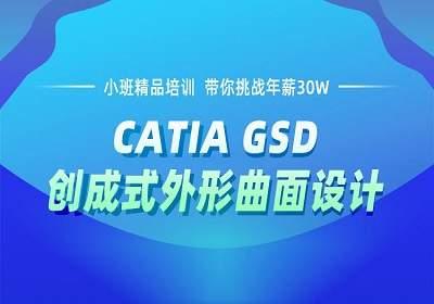 北京CATIA创成式曲面设计培训