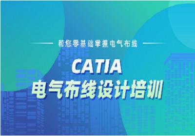 北京CATIA电气布线设计培训