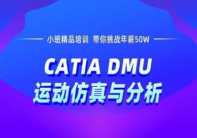 上海CATIA运动与分析培训