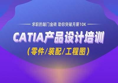 上海CATIA产品设计培训