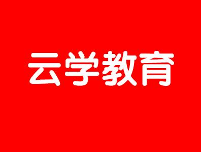 云学教育-2021年云南省事业单位ABCD类开课啦