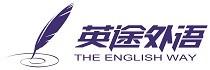 郑州英途外语