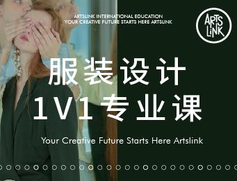 上海服装设计作品集1V1专业课