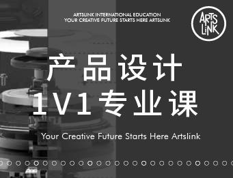 上海产品设计作品集1V1专业课