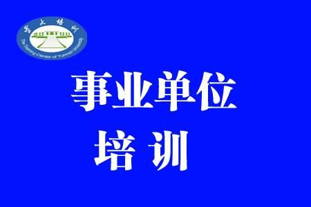 云大培训云南省事业单位综合A类4月27日开课