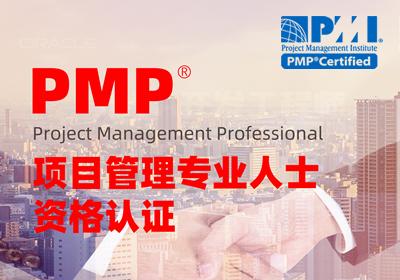 PMP项目管理认证培训