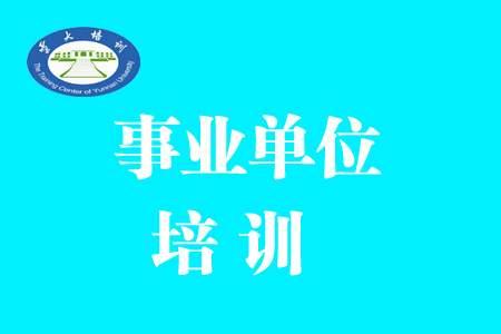 云大培训云南省事业单位综合A类张传平老师授课