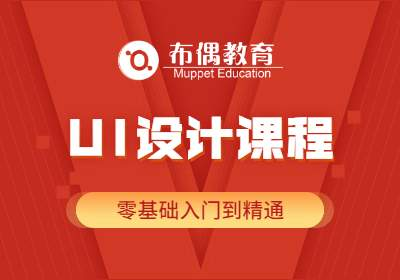 哈尔滨UI设计培训实战班
