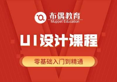 哈尔滨UI设计训精英班