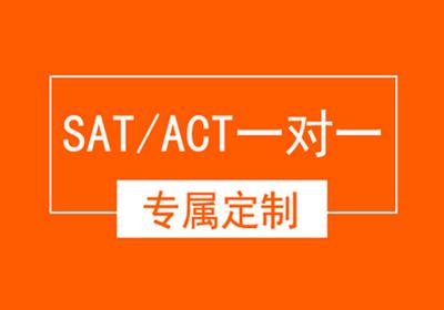 SAT/ACT一对一专属定制