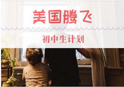 郑州新航道初中生腾飞计划