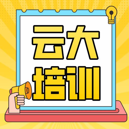 云大培训2021年云南事业单位封闭班在哪里上课
