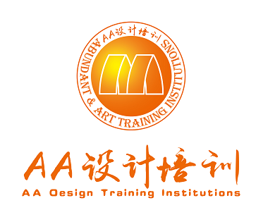 AA设计培训