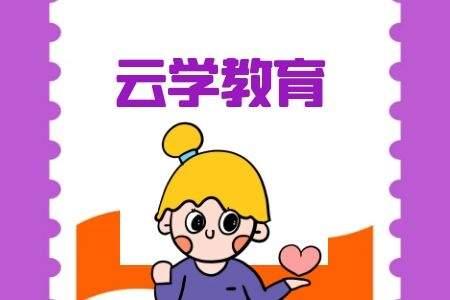 云学教育2021年云南省事业单位统考ABCD类培训