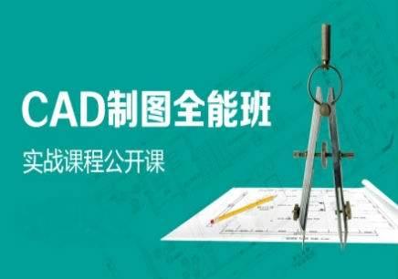 机械/建筑辅助设计大师AutoCAD培训