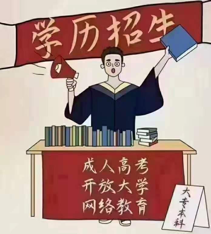 惠州成人高考成考大专本科培训