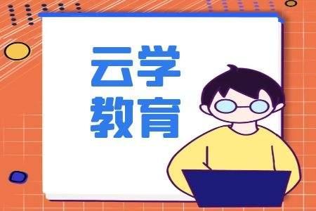 云学教育胡博雅2021年省考面试无领导小组培训